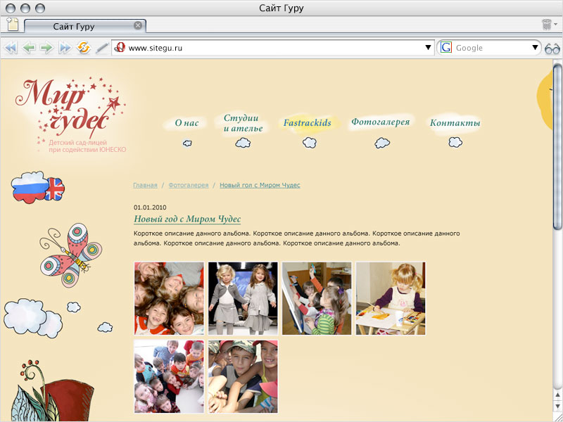Как создать сайт группы детского сада