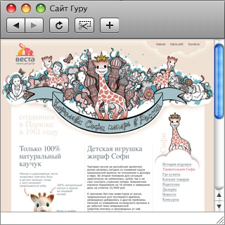 Создание сайтов детские игрушки как сделать много страниц html сайте